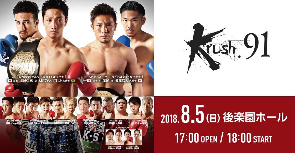 2018年8月5日Krush 91期 - 直播[视频] 两场金腰带卫冕战